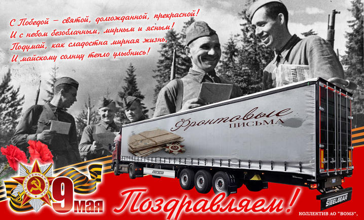 С Праздником Великой Победы!